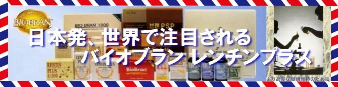 日本発、世界で注目されるバイオブラン・レンチンプラス