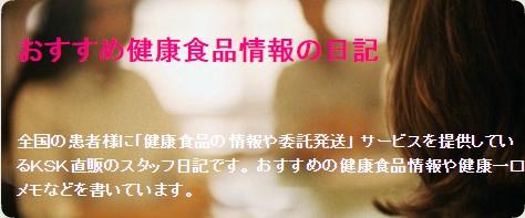 KSK直販スタッフブログ