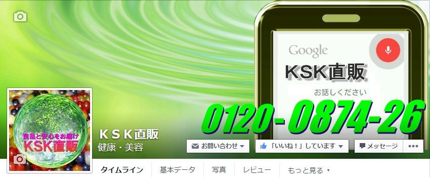 KSK直販facebook