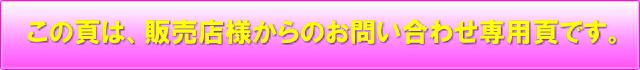 KSK直販・販売店様専用頁