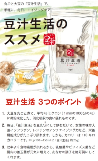 豆汁生活の特長