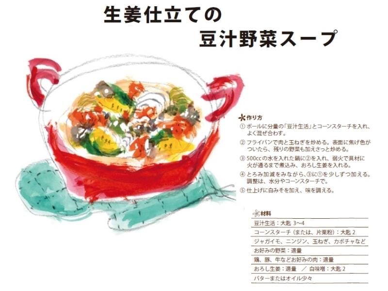 豆汁スープの作り方