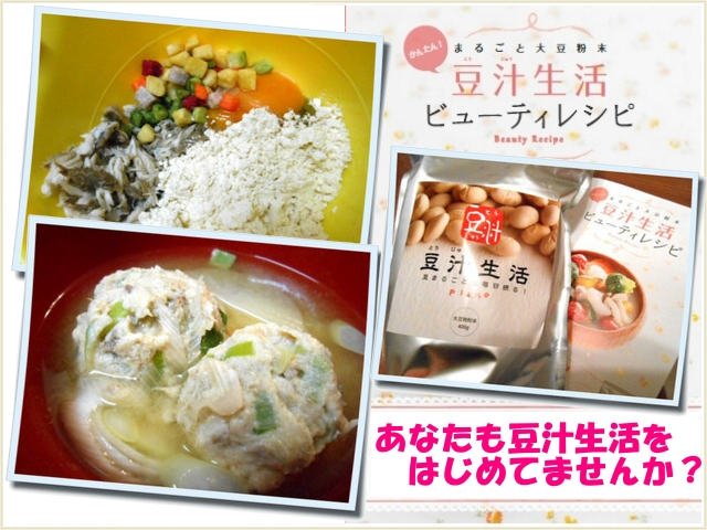 豆汁生活モニターレシピ料理
